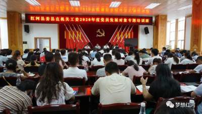 红河县举办2020年度党员发展对象专题培训班
