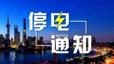 停电公告 ▏9月14日至9月20日,红河县这些地方将要停电!