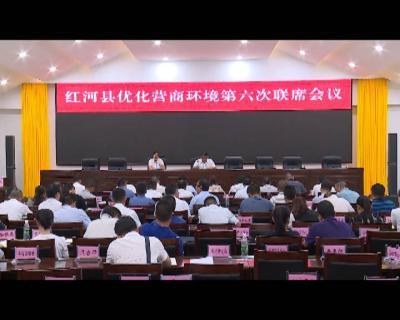 红河县召开优化营商环境  第六次联席会议