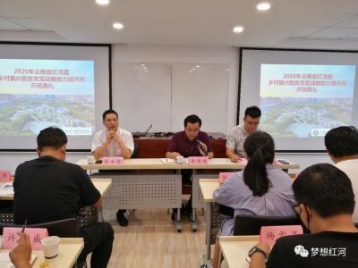 2020年红河县乡村振兴扶贫专题(上海)培训班开班