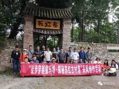 """红河县举办""""徒步穿越撒玛坝•探秘苏红古村落""""采风创作活动"""