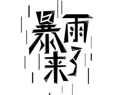 暴雨将至!云南启动Ⅳ级应急响应命令