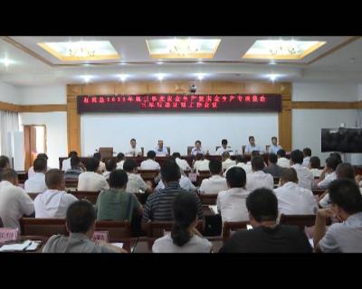 红河县召开2020年第三季度安全生产  暨安全生产专项整治三年行动计划工作会议