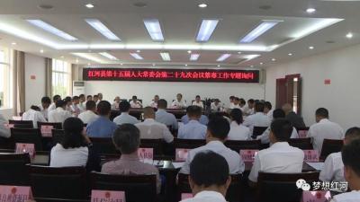 县人大常委会开展禁毒工作情况专题询问活动