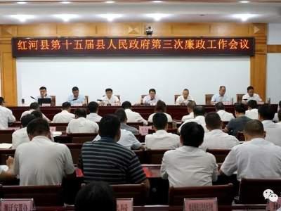 红河县第十五届人民政府第三次廉政工作会议召开