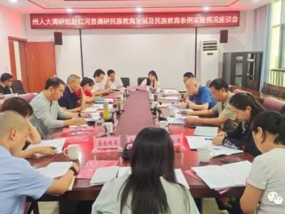 州人大常委会副主任姜仁斌到红河县调研民族教育发展及民族教育条例实施情况