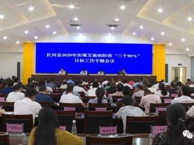 """红河县召开2020年实现艾滋病防治""""三个90%""""目标工作专题会"""