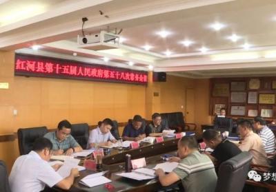 县政府召开第58次常务会议