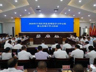 县委理论学习中心组举行2020年第七次集中学习