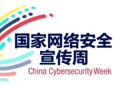 国家网络安全宣传周:如何防止电脑被偷窥?