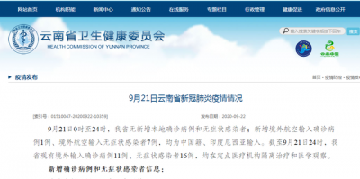 云南昨日新增境外航空输入确诊病例1例、无症状7例!