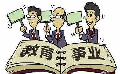 云南三部门发文:确保义务教育教师平均工资收入水平不低于当地公务员
