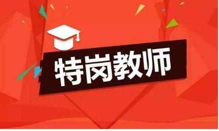 红河州2020年特岗教师拟聘人员名单出炉!有你吗?