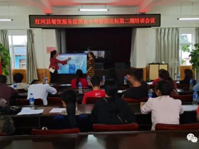【爱国卫生专项行动】红河县举办餐饮服务提供者小型餐馆达标培训会