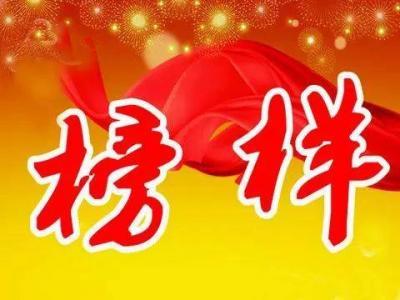 @红河人 州委办州政府办联合发出通知:向这两位同志学习!