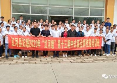 """红河县2020年""""红河嫂""""第十三期中式面点技能培训班开班典礼座谈会举行"""