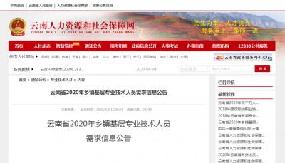 每人每年补贴1万元 云南乡镇基层需5349位专业技术人员,不来看看?