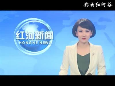 红河县举行2020年度新兵欢送会   51名新兵光荣入伍
