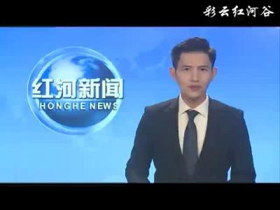 """红河县积极推进""""中国天然氧吧""""创建工作"""