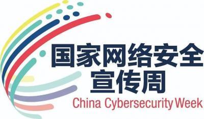 国家网络安全宣传周 | 网络安全为人民,网络安全靠人民