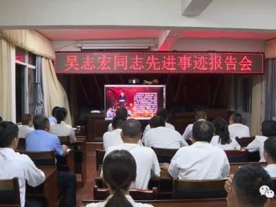 吴志宏同志先进事迹报告会在三村乡举行