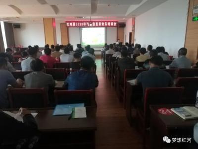红河县举办2020年度气象信息员业务培训会
