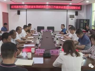 红河县与上海市长宁区天山路街道东西部扶贫协作工作座谈会暨签约捐赠仪式举行