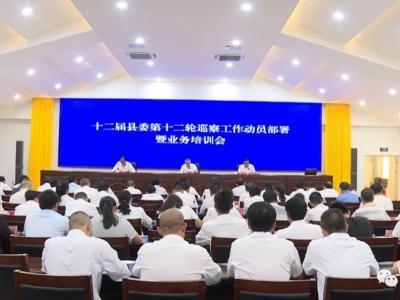 十二届县委第十二轮巡察工作动员部署暨业务培训会召开