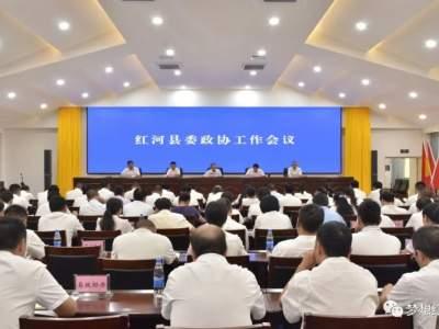 县委政协工作会议:同心同德、开拓奋进,勇于担当、善作善成,不断开创新时代全县政协工作新局面
