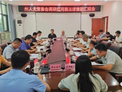 州人大常委会副主任张宏到红河县调研法律援助工作