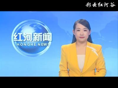 红河县举办2020年基层工会业务培训会
