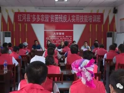 """红河县举办""""多多农园""""贫困残疾人实用技能培训班"""