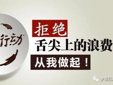 【浪费可耻 节约为荣】关于制止餐饮浪费、厉行勤俭节约的倡议书