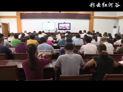 红河县组织收听收看云南省领导干部时代前沿知识讲座第121讲