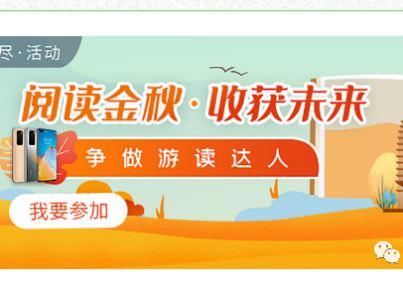 红河县图书馆邀请你来一起阅读,争做游读达人,赢华为p40!
