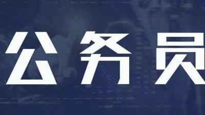 2月22日开始报名!云南省发布2021年度考试录用公务员公告