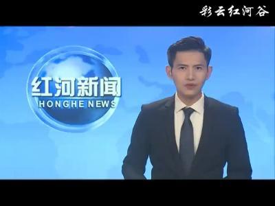 红河县十五届人大常委会举行第三十次会议