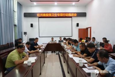 红河县召开爱国卫生专项行动推进会