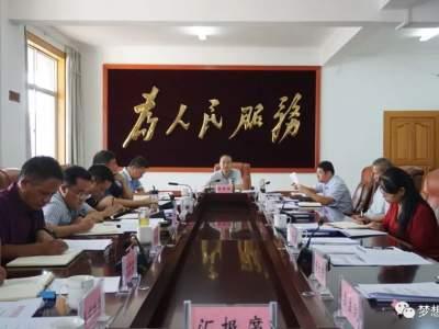张智俊主持召开县委第104次常委(扩大)会议