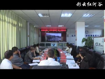 """中国气象服务协会对红河县""""中国天然氧吧""""创建工作进行线上复核"""