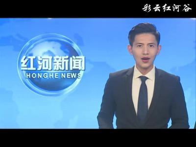 红河县举行庆祝中国共产党成立九十九周年暨九九敬老节文艺晚会