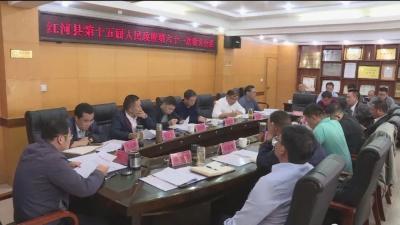 县政府召开第61次常务会议