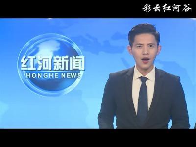 红河县党政代表团赴国家生态环境部宣传教育中心考察交流