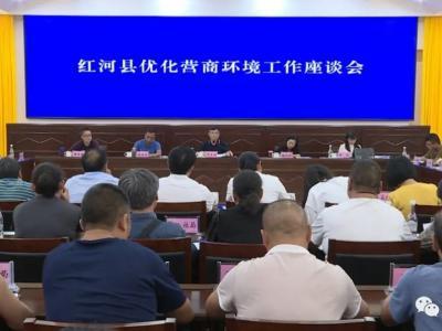 红河县召开优化营商环境工作座谈会