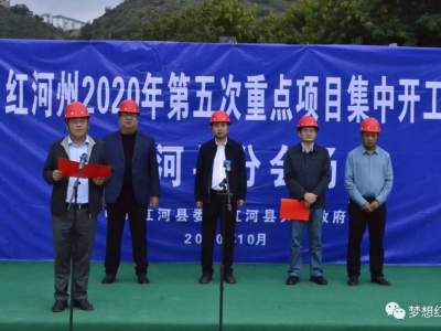 红河州2020年第五次重点项目集中开工红河县分会场集中开工仪式举行