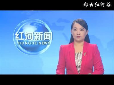 红河县召开校园安全专项整治工作动员部署会