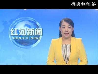 红河县党政代表团赴京开展招商引资对接工作