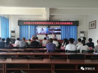 红河县召开2020年第四季度驻村扶贫工作队员视频调度会