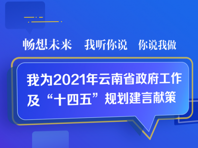 """未来,我们一起描绘!快来为2021年云南省政府工作及""""十四五""""规划建言献策"""