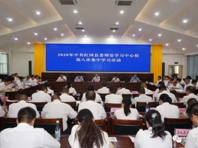 县委理论学习中心组举行2020年第八次集中学习